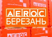 Газоблоки Аерок Aeroc (Березань)