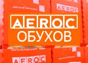 Газобетон Аэрок, Aeroc (Обухов)