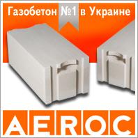 Газоблоки Аерок