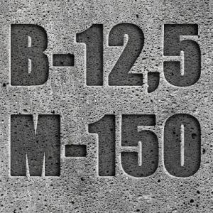 Бетон В12,5 М150
