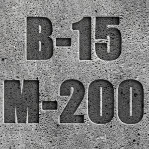 Бетон В15 М200