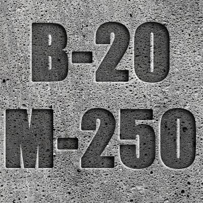 Бетон В-20 М-250