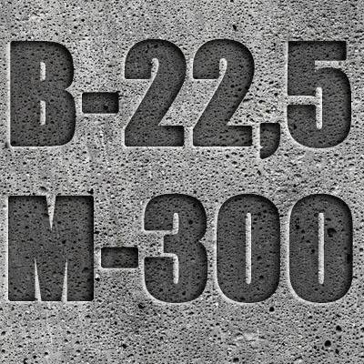 Бетон В22 М300