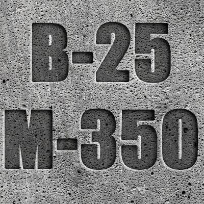 Бетон В25 М350