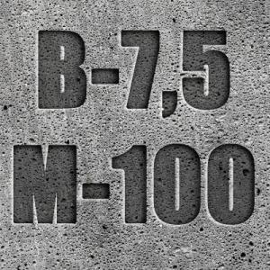 Бетон В 7,5 М100